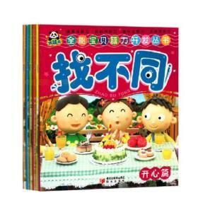 全能宝贝脑力开发丛书 找不同 6册套装 3-6岁宝宝专注力训练图书