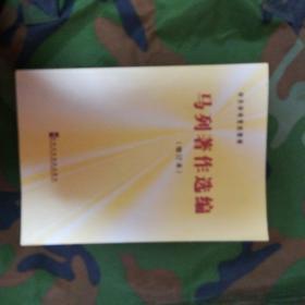 中共中央党校教材:马列著作选编(修订本)