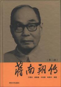 蒋南翔传(第2版)