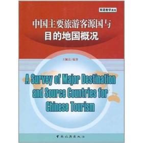 中国主要旅游客源国与目的地国概况(英文)