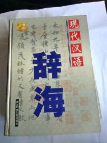 现代汉语辞海.上 中 下(16开 精装)
