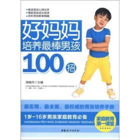 好妈妈培养最棒男孩100招