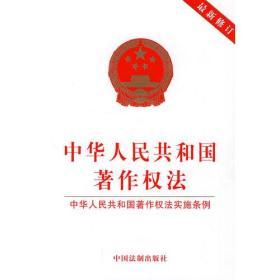 中华人民共和国著作权法(最新修订)