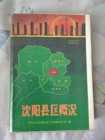 沈阳县区概况(A20箱)