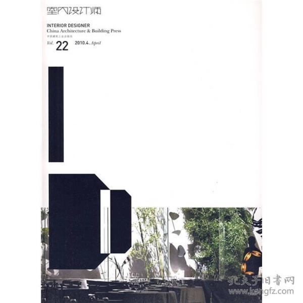正版】室内设计师 22