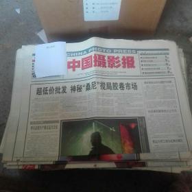 中国摄影报,2003年6月27日