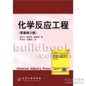 化学反应工程