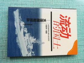 流动的国土:水面舰艇部队(未来军事家丛书)(货号:D4-2   2)