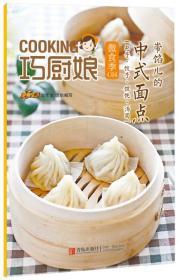 巧厨娘微食季(C04):带馅儿的中式面点(包子·饺子·馄饨·汤圆)