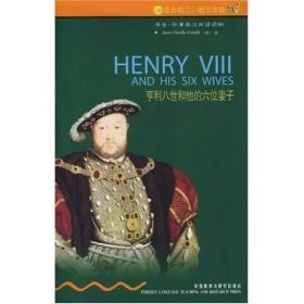 亨利八世和他的六位妻子(2级适合初2初3年级)/书虫牛津英汉双语读物