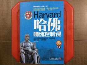 哈佛情绪控制课,百年哈佛教你控制情绪、修炼情商、提升气场、重塑自我,旧书包邮
