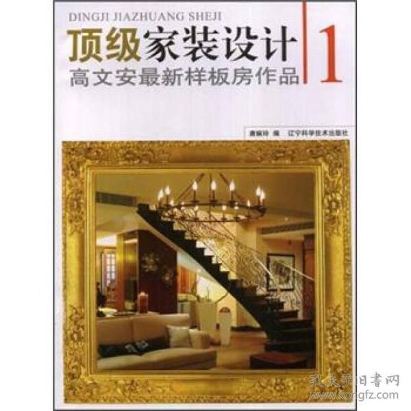 顶级家装设计:高文安最新样板房作品1