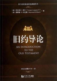 旧约导论:学习旧约圣经的经典教科书