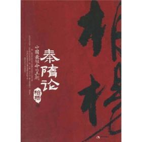 中国最短命的王朝:秦隋论--柏杨