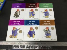 小熊帕丁顿系列(第一辑):(全六册)  仓库052