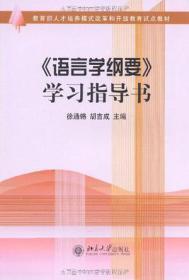 语言学纲要学习指导书