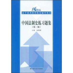 21世纪法学系列教材配套辅导用书:中国法制史练习题集(第2版)