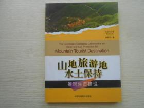 旅游与环境前沿论丛:山地旅游地水土保持景观生态建设