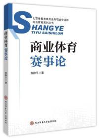 商业体育总论/商业体育系列丛书