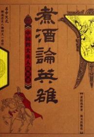 煮酒论英雄-中国四大美人随想录