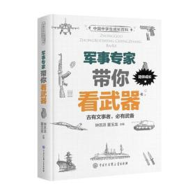 中国中学生成长百科:军事专家带你看武器(精装版)