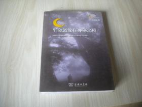 细节中国系列丛书 生命怒放在神秘之境 ,当戏楼已成往事   2本合售