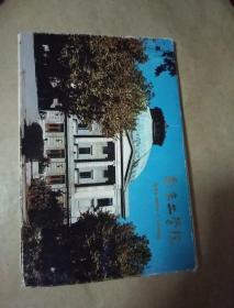 南京工学院 明信片 8张