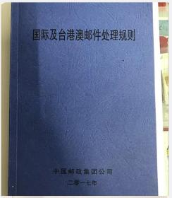 【集邮、实寄封必备】中国邮政集团最新出版2017年版《国际及港澳台邮件处理规则》200多页,各种邮件业务专业处理封发规格要求