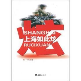 上海如此炫
