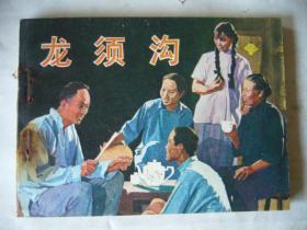 电影连环画册:龙须沟
