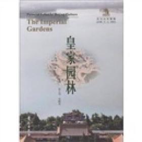 皇家园林(文化北京图卷)