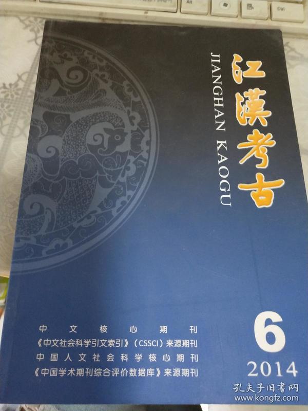 江汉考古2014年第6期