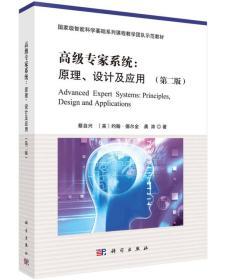 国家级智能科学基础系列课程教学团队示范教材·高级专家系统:原理、设计及应用(第2版)
