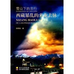 雪山下的丑行:西藏暴 乱的来龙去脉