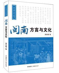 方言与文化丛书:闽南方言与文化