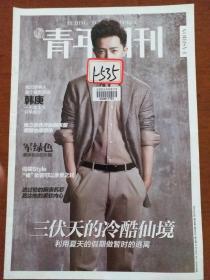 北京青年周刊2016.08.25第34期(韩庚)