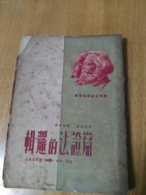 1949年初版红色文献《 辨证法逻辑》仅印5000册全