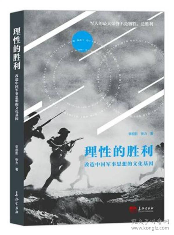 理性的勝利 改造中國軍事思想的文化基因