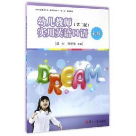 幼儿教师实用英语口语 初级 (第二版)