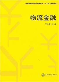 """物流金融/普通高等院校经济管理专业""""十二五""""规划教材"""