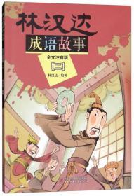 林汉达成语故事:全文注音版:二