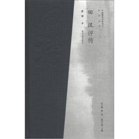 中国现代文化名人评传丛书:田汉评传 董健 著;张一兵 编  南京大学出版社 9787305100673