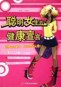 聪明女生的健康宣言 孟榕 长安出版社发行部 9787801753335