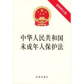 中华人民共和国未成年人保护法(2012最新修正版)