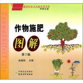 作物施肥图解:种植业篇(第2版)