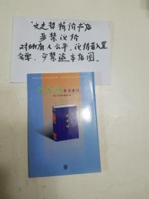 全唐诗作者索引(增订简体横排本 全一册)。。