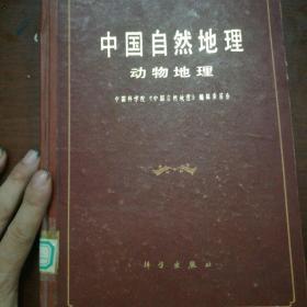 中国自然地理动物地理