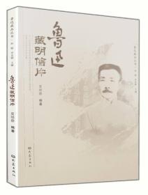 鲁迅藏品丛书:鲁迅藏明信片