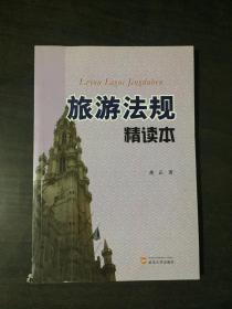 旅游法规精读本