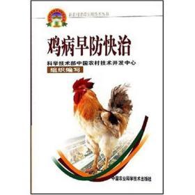新农村建设实用技术丛书:鸡病早防快治